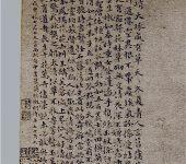 Ch'en Po-yang XVI Spatz_Text