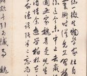 Gästebuch Peking 16_r.verkehrt